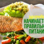 Правильное питание, ПП, переход на правильное питание, ПП как образ жизни, принципы ПП