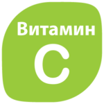 Витамин C, аскорбиновая кислота