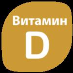 Витамин D (кальциферол), витамин солнца