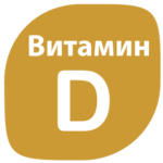 витамин D, кальциферол