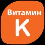 витамин K, К1, K2, K3, K4, K5, K6, К7 филлохинон, нафтохинон, менаквинон, менатетренон