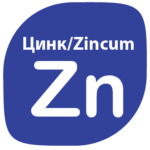Цинк Zincum Zn
