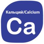 Кальций / Calcium (Ca) зачем он нужен организму, и какие у него свойства