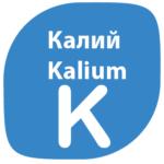 Калий-(K)