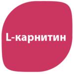 Что такое L-карнитин (функции, источники, побочные эффекты)