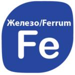 В каких продуктах содержится железо / Ferrum (Fe)