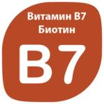 Биотин (витамин В7) что это за витамин