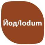 Продукты богатые йодом (Iodum)