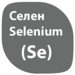 Продукты с высоким содержанием селена / Selenium (Se)